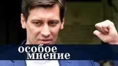 Особое мнение. Дмитрий Гудков от 29.09.2020