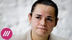 Тихановская рассказала о расколе в оппозиции