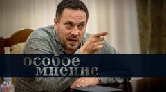 Особое мнение. Максим Шевченко от 24.09.2020