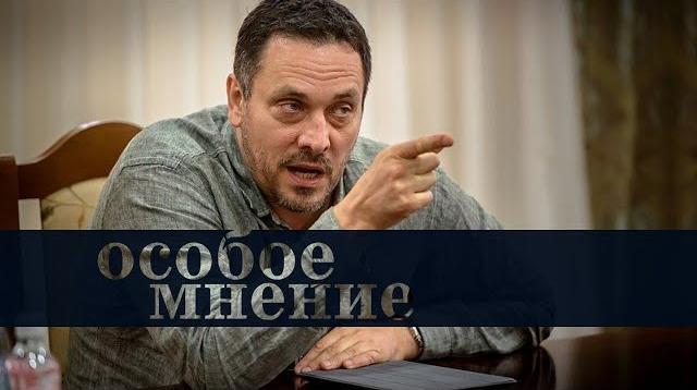 Особое мнение 24.09.2020. Максим Шевченко