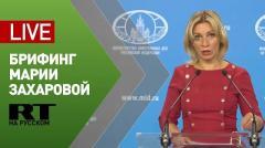 Брифинг официального представителя МИД Марии Захаровой от 03.09.2020