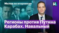 Навальный LIVE. Регионы против Путина. Карабах. Навальный от 29.09.2020