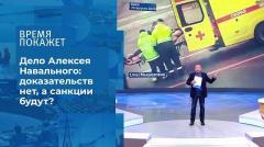 Время покажет. Алексей Навальный: санкции без доказательств 04.09.2020
