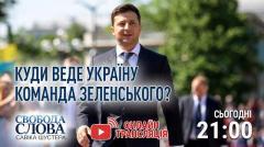 Свобода слова Савика Шустера. Куда ведет Украину команда Зеленского от 18.09.2020