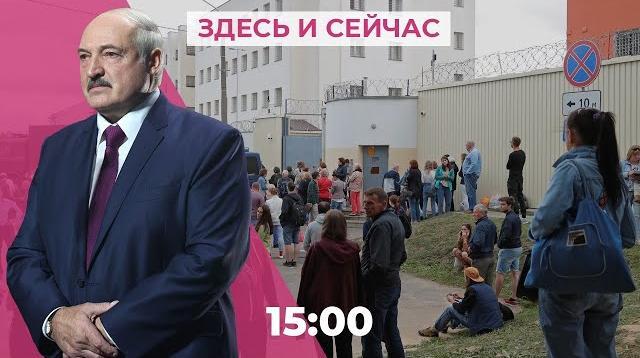 Телеканал Дождь 18.09.2020. Лукашенко закрывает границы. Жизнь после изолятора на Окрестина. Коронавирус в России