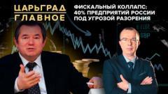 Царьград. Главное. Фискальный коллапс: 40% предприятий России под угрозой разорения от 03.09.2020
