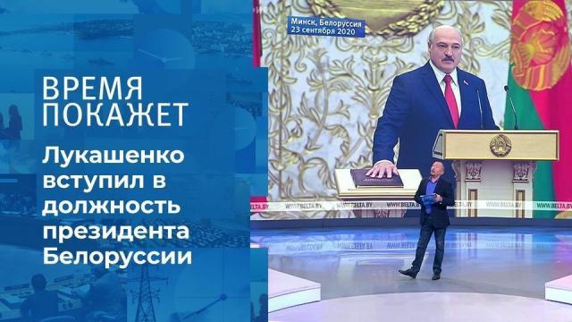 Время покажет 23.09.2020. Инаугурация Лукашенко