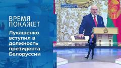 Время покажет. Инаугурация Лукашенко от 23.09.2020