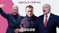 В Беларуси обвиняют Колесникову. Санкции ЕС из-за отравления Навального. Здесь и сейчас