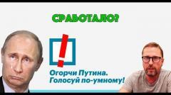 Анатолий Шарий. Умное голосование получилось или нет от 15.09.2020