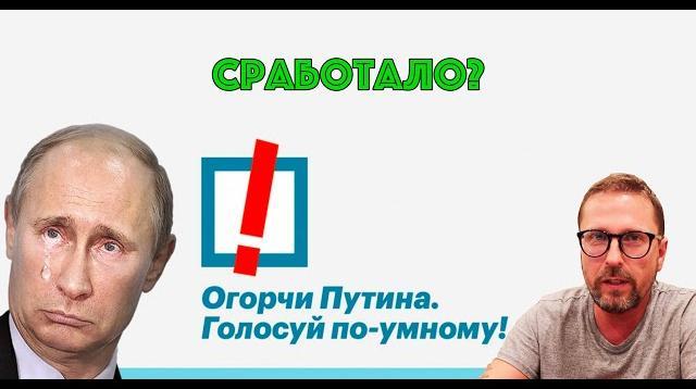 Анатолий Шарий 15.09.2020. Умное голосование получилось или нет