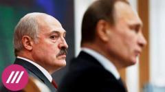 Дождь. Любой торг ослабляет позиции Лукашенко. Что хочет Путин от белорусского президента от 14.09.2020