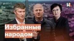 Навальный LIVE. Мэры, которых боится Кремль: Ройзман, Авксентьева, Крупин от 21.09.2020
