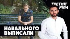 Навального выписали из «Шарите». Третий Рим с Романом Головановым