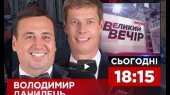 Большой вечер. Владимир Данилец и Владимир Моисеенко от 14.09.2020