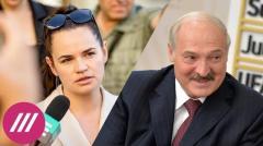 Дождь. Он открыл на себя охоту. Пресс-секретарь Тихановской о последствиях инаугурации Лукашенко от 23.09.2020