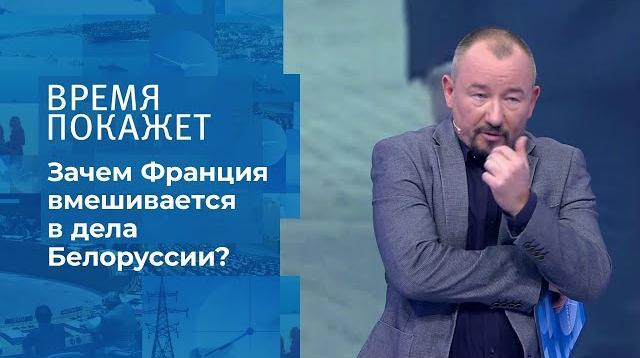 Время покажет 29.09.2020. Зачем Франция вмешивается в дела Белоруссии
