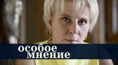 Особое мнение. Елена Лукьянова от 02.09.2020