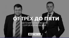 От трёх до пяти. Россия и Запад: конец стратегий 03.09.2020