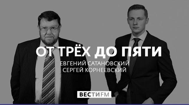 От трёх до пяти с Сатановским 03.09.2020. Россия и Запад: конец стратегий
