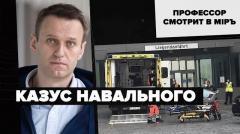 Соловьёв LIVE. Казус Навального. Визуализация политики. Внешняя политика США. Профессор смотрит в мiръ от 04.09.2020