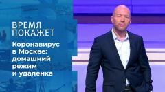 Время покажет. Коронавирус в Москве: домашний режим и удаленка 30.09.2020