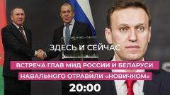 Дождь. Германия: Навального отравили «Новичком». Встреча глав МИД России и Беларуси. Здесь и Сейчас от 02.09.2020