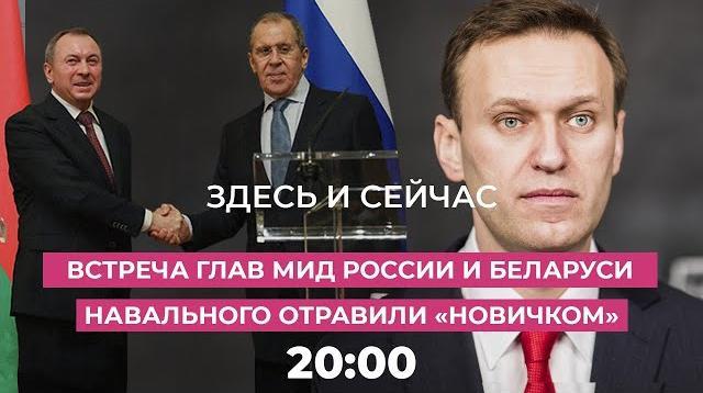 Телеканал Дождь 02.09.2020. Германия: Навального отравили «Новичком». Встреча глав МИД России и Беларуси. Здесь и Сейчас