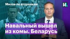 Навальный вышел из комы. Беларусь. Где деньги