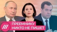 Дождь. Как Путин разбивает мечты юбиляра Медведева от 18.09.2020