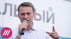 Что происходит с Навальным и почему в ФБК называют преувеличением сообщения немецкой прессы