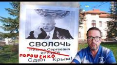Анатолий Шарий. Порошенко сдал Крым, Зеленский сдал Фокина от 30.09.2020