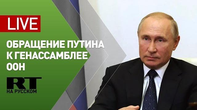 Видео 22.09.2020. Видеообращение Путина на 75-й сессии Генассамблеи ООН
