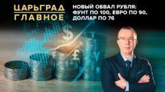 Царьград. Главное. Новый обвал рубля: фунт по 100, евро по 90, доллар по 76 от 07.09.2020