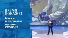 Время покажет. Маски и перчатки против COVID-19 от 28.09.2020