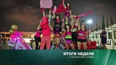 Итоги недели с Ирадой Зейналовой от 20.09.2020