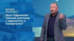 Время покажет. Дело Ефремова: страсти накануне приговора от 07.09.2020
