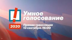 Навальный LIVE. Умное голосование 2020. Прямая трансляция выборов. Начало от 13.09.2020