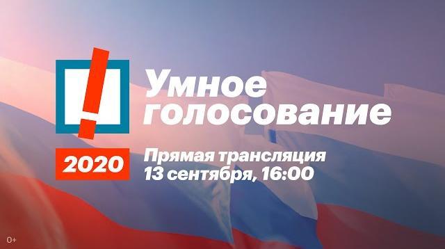 Алексей Навальный LIVE 13.09.2020. Умное голосование 2020. Прямая трансляция выборов. Начало