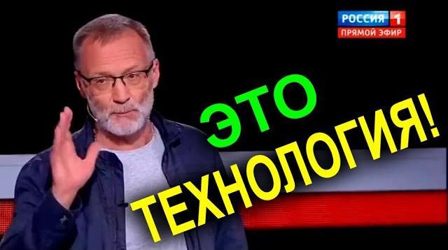 Вечер с Владимиром Соловьевым 29.09.2020. Это всё кремлевская пропаганда! Такую страну не жалко – нас снова поделят на красных и белых