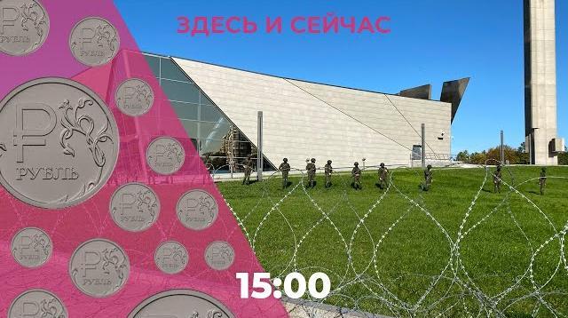 Телеканал Дождь 21.09.2020. Беларусь после большого марша. Навальный требует вернуть одежду. Евро по 90 рублей