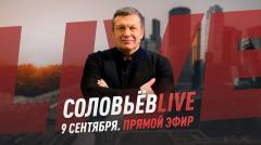 Соловьёв LIVE 09.09.2020