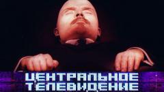 Центральное телевидение 19.09.2020