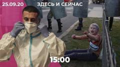 Дождь. Вторая волна коронавируса в Европе и России: возвращение карантина, ограничения в Москве от 25.09.2020