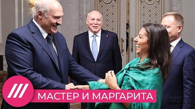 Телеканал Дождь 11.09.2020. Как Лукашенко учил Симоньян быть настоящим диктатором. Нюансы с Юлией Таратутой