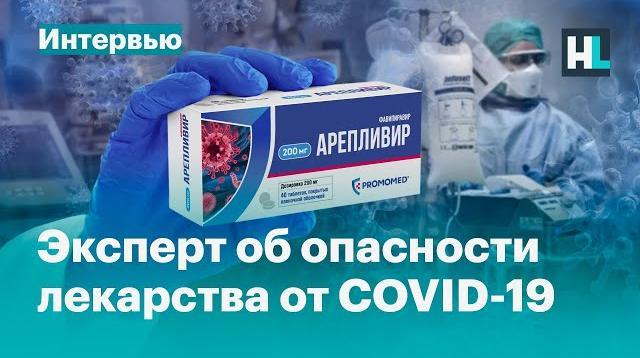 Алексей Навальный LIVE 25.09.2020. Это бизнес, это не имеет отношения к науке и фармацевтике: доктор медицины о препарате от COVID-19