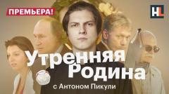 Навальный LIVE. Лживые версии отравления Навального. «Утренняя родина» с Антоном Пикули от 29.09.2020