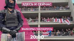 В Беларуси задерживают женщин, в России фальсифицируют выборы
