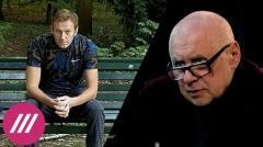 Взгляд отравителей парализует Кремль. Глеб Павловский о расследовании дела Навального