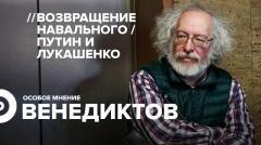 Особое мнение. Алексей Венедиктов от 15.09.2020
